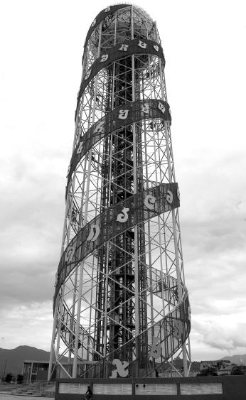Alphabetic Tower Full